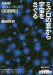 NHK 文化廣播-科學與人類-從微觀視窗探尋宇宙
