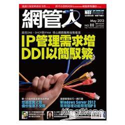 NetAdmin網管人5月2013第88期
