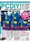 PC DIY! 8月2014第210期
