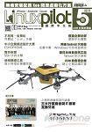LINUX PILOT 2014第139期