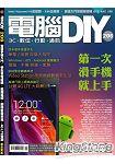 COMPUTER DIY 9月2014第206期