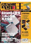 電腦王月刊9月2014第122期