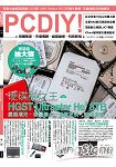 PC DIY! 10月2014第212期