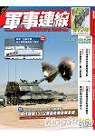 軍事連線11月2014第75期