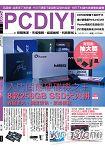 PC DIY! 11月2014第213期
