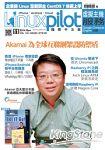 LINUX PILOT 2014第142期
