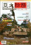 亞太防務4月2015第84期