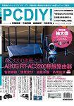 PC DIY! 5月2015第219期