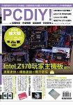 PC DIY! 9月2015第223期