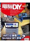 COMPUTER DIY 9月2015第218期