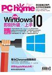 PC HOME電腦家庭8月2015第235期