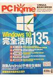 PC HOME電腦家庭9月2015第236期