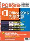 PC HOME電腦家庭11月2015第238期