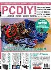 PC DIY! 10月2015第224期