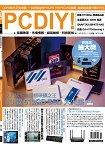 PC DIY! 11月2015第225期
