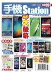 手機Station 8-9月2015第64期