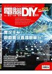 COMPUTER DIY 11月2015第220期