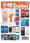 手機Station 10-11月2015第65期