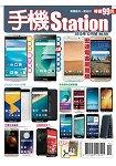 手機Station 12-1月2015第66期