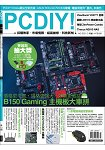 PC DIY! 3月2016第229期