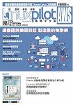 LINUX PILOT 2016第159期