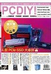 PC DIY! 4月2016第230期