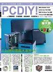 PC DIY! 5月2016第231期