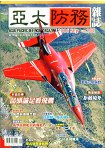 亞太防務9月2016第101期