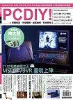 PC DIY! 9月2016第235期