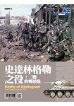 軍事線上特刊~史達林格勒之役:二戰的轉捩點