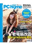 PC HOME電腦家庭9月2016第248期