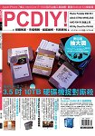 PC DIY! 10月2016第236期