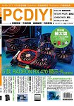 PC DIY! 11月2016第237期