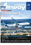 AIRWAY世界民航雜誌2月2017第235期