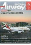 AIRWAY世界民航雜誌3月2017第236期