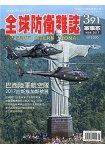 全球防衛雜誌3月2017第391期