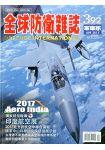 全球防衛雜誌4月2017第392期