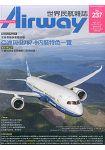 AIRWAY世界民航雜誌4月2017第237期