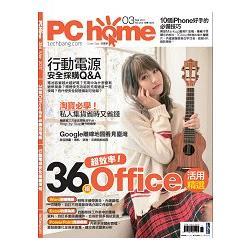 PC HOME 電腦家庭3月2017第254期