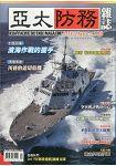 亞太防務4月2017第108期