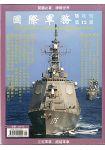 國際軍務雙月刊-2017第12期