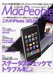 Mac People 9月號2009