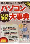 電腦問題迎刃而解大事典 2011年版