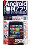 Android系統目的別必備免費APP  THE PREMIUM
