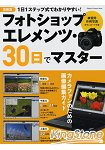 Photoshop Elements30天精通 最新版