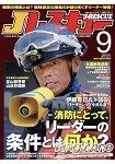 J-RESCUE救難情報 9月號2014