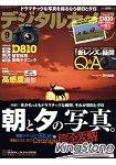 數位相機雜誌 9月號2014附海報