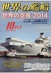 世界的艦船 10月號2014附DVD