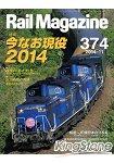 Rail Magazine  11月號2014