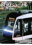 鐵道JOURNAL 11月號2014